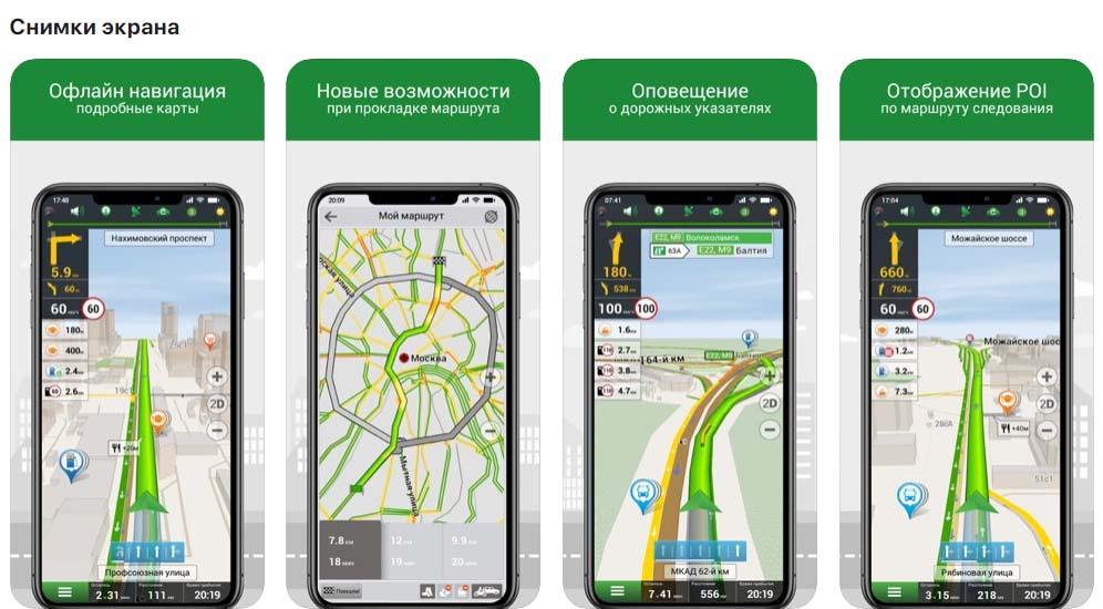 Приложение Navitel, снимки экрана