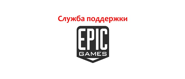 Техподдержка Эпик Геймс