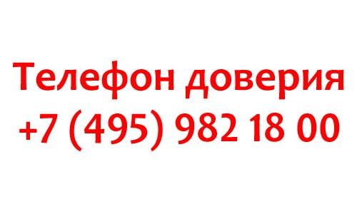 Телефон доверия ФСИН