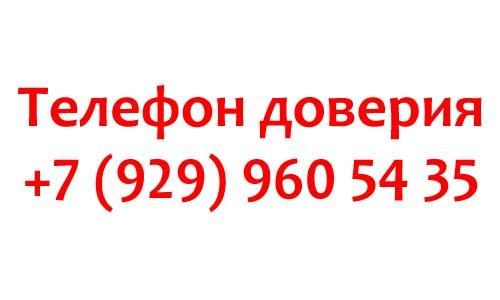 Телефон доверия МАДИ