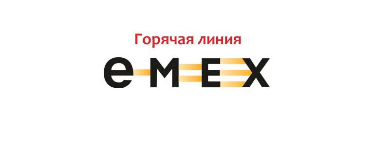 Горячая линия Емекс