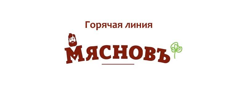 Горячая линия МясновЪ