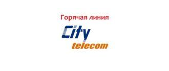 Горячая линия Сити Телеком