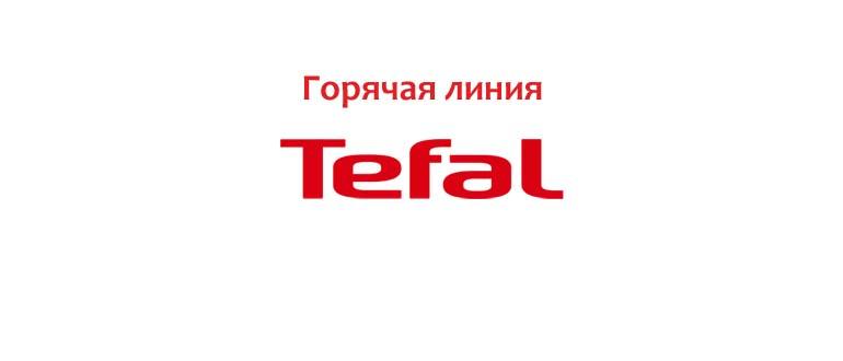 Горячая линия Tefal