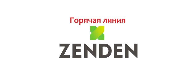 Горячая линия Zenden