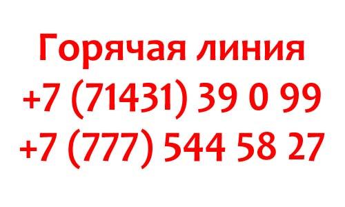 Контакты Евразия Стар