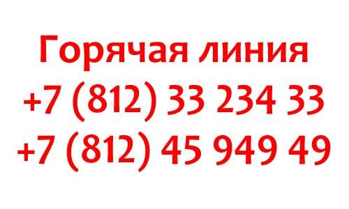Контакты ГТК