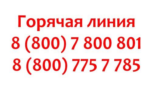 Контакты К-Телеком