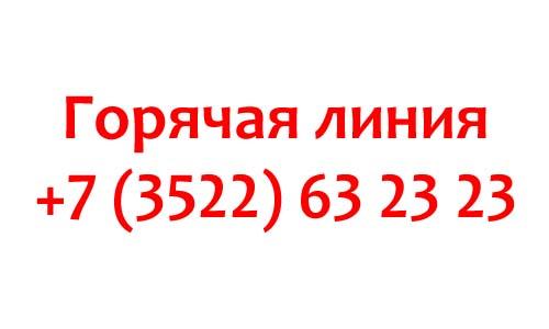Контакты Курган Телеком