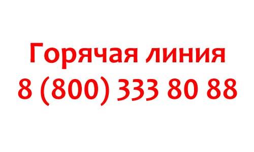 Контакты Лоджик