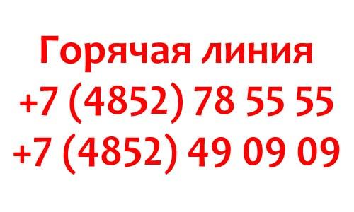 Контакты МФЦ в Ярославле