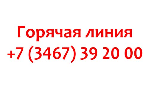 Контакты губернатора ХМАО