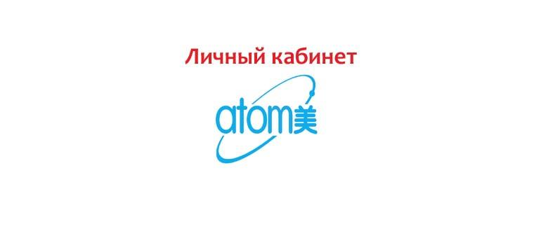 Личный кабинет Atomy