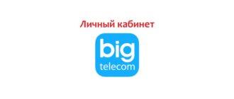 Личный кабинет Big Telecom