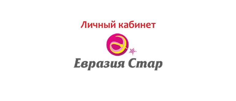 Личный кабинет Евразия Стар