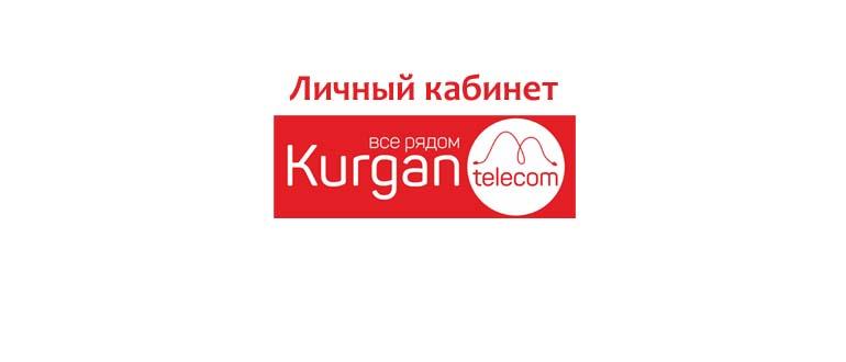 Личный кабинет Курган Телеком