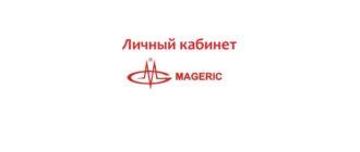 Личный кабинет Mageric Life