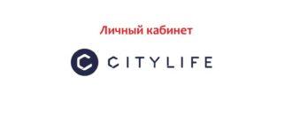 Личный кабинет Сити Лайф