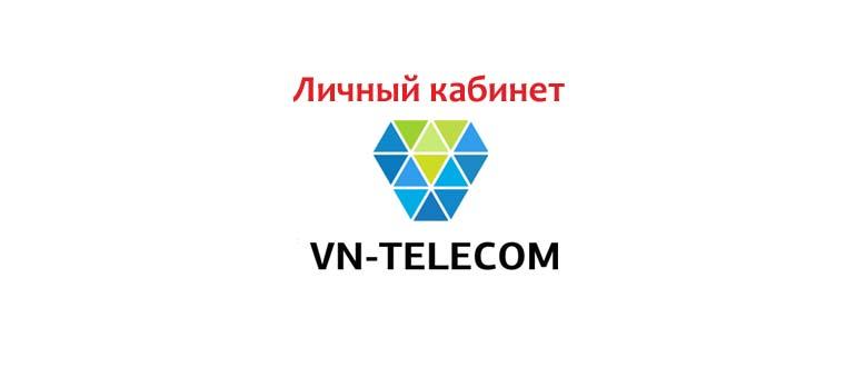 Личный кабинет ВН Телеком