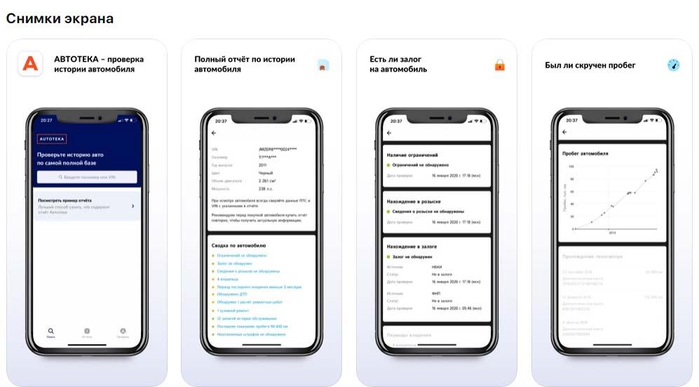 Приложение Автотека, снимки экрана