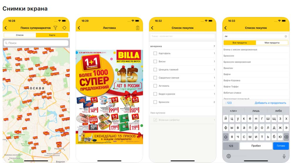 Приложение Билла, снимки экрана