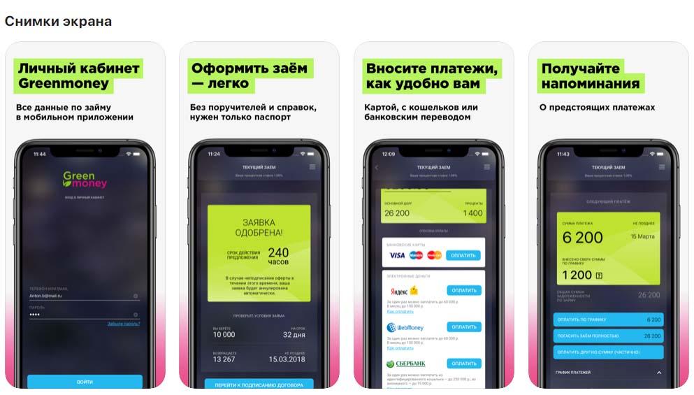 Приложение Green Money, снимки экрана