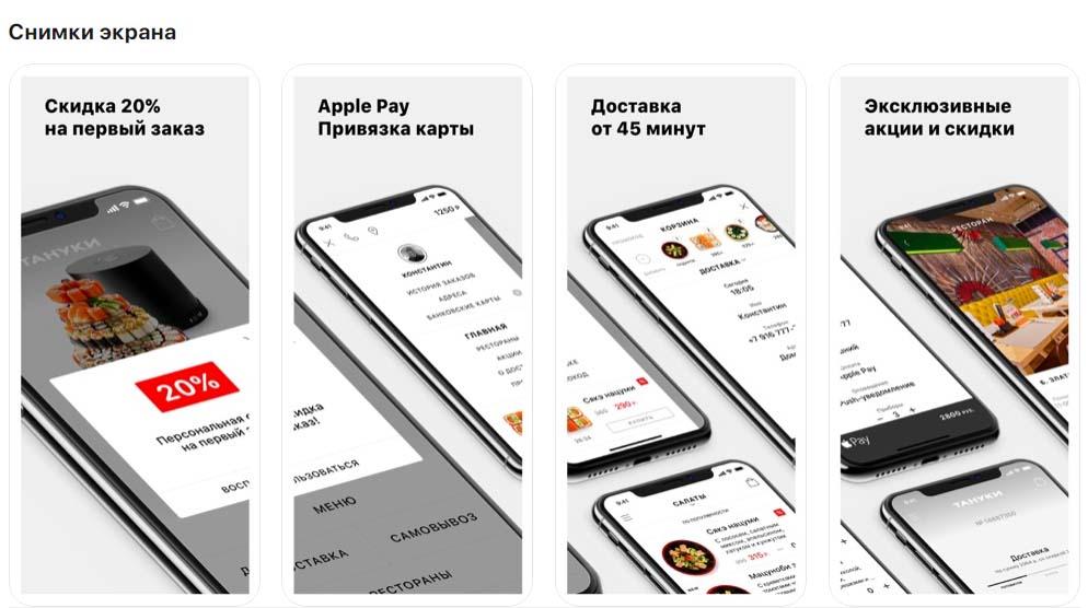 Приложение Тануки, снимки экрана