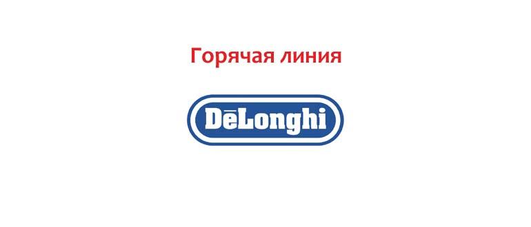 Горячая линия DeLonghi