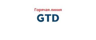Горячая линия GTD