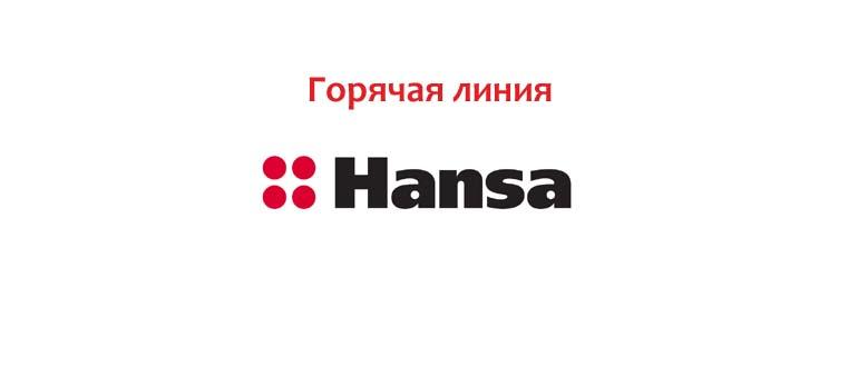 Горячая линия Hansa