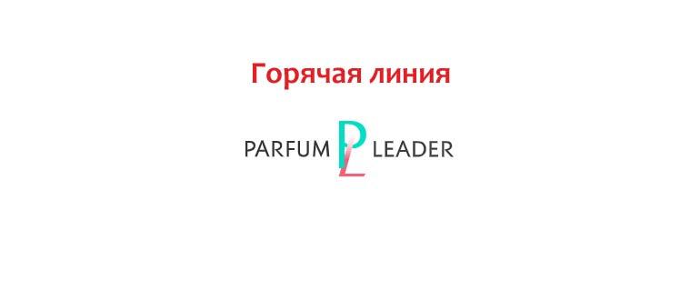Горячая линия Парфюм Лидер