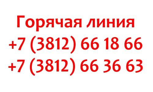 Контакты БС Телеком