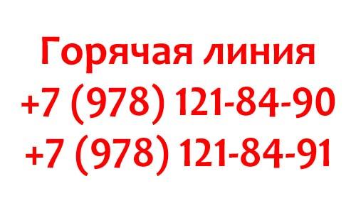 Контакты Боспор Телеком