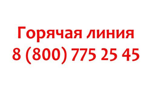 Контакты Доброзайм