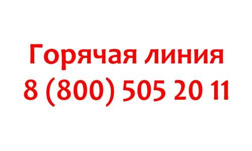 Контакты ИС Телеком