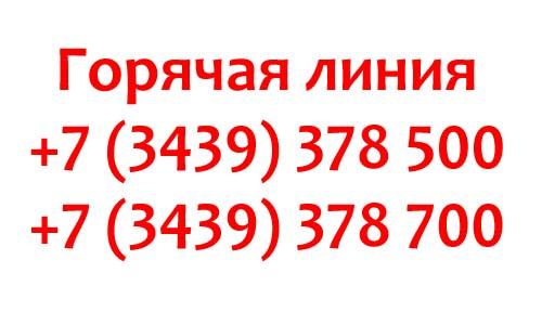 Контакты Каменск Телеком