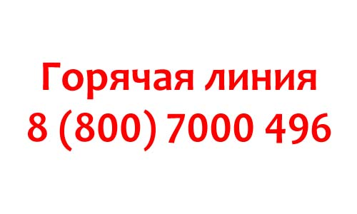 Контакты НСО-Телеком