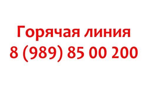 Контакты Таврида Телеком