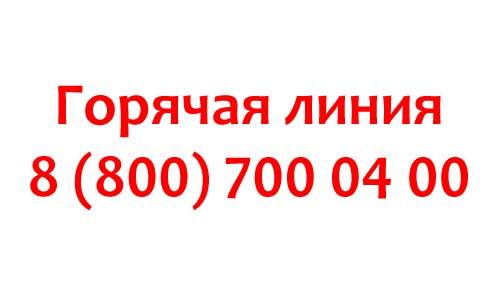 Контакты УГМК Телеком