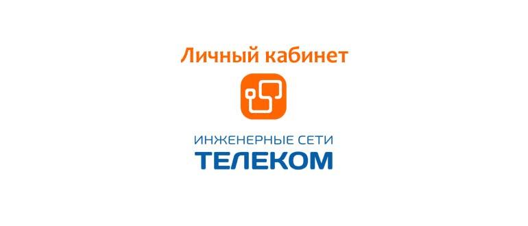 Личный кабинет ИС Телеком