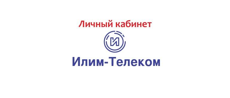 Личный кабинет Илим-Телеком