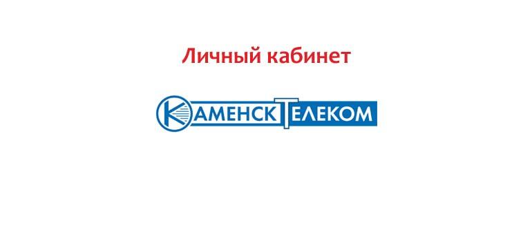 Личный кабинет Каменск Телеком