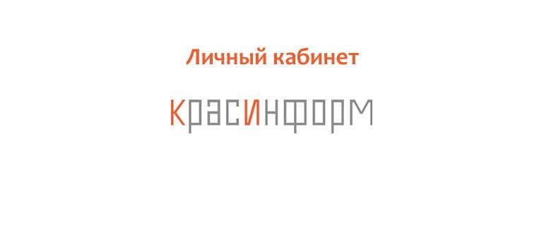 Личный кабинет КрасИнформ