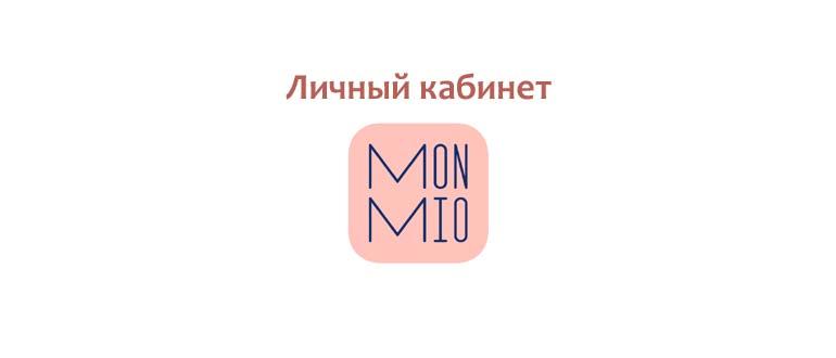 Личный кабинет MonMio