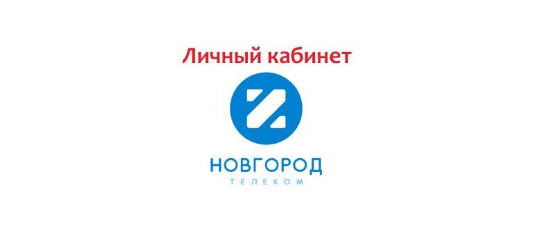 Личный кабинет Новгород Телеком