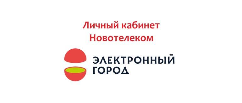 Личный кабинет Новотелеком