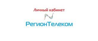 Личный кабинет Регион Телеком