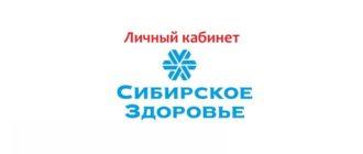 Личный кабинет Сибирское Здоровье