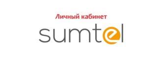 Личный кабинет Sumtel