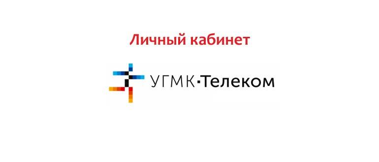 Личный кабинет УГМК Телеком